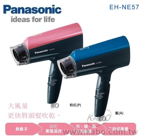 【佳麗寶】-(Panasonic 國際牌)負離子吹風機【EH-NE57】-0