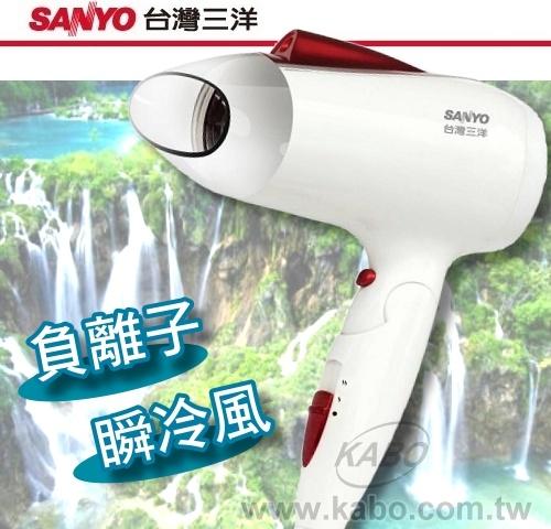 【佳麗寶】(SANLUX台灣三洋) 吹風機 負離子【HD-109N】-0