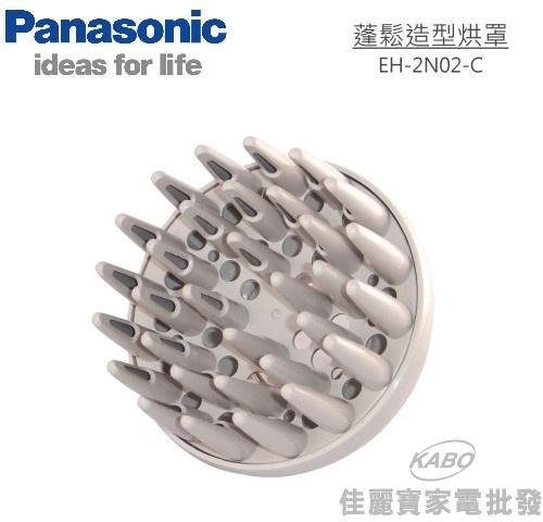 【佳麗寶】-(Panasonic 國際牌)蓬鬆造型烘罩【EH-2N02-C】-0