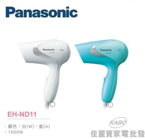 【佳麗寶】-(Panasonic 國際牌)吹風機【EH-ND11】-0