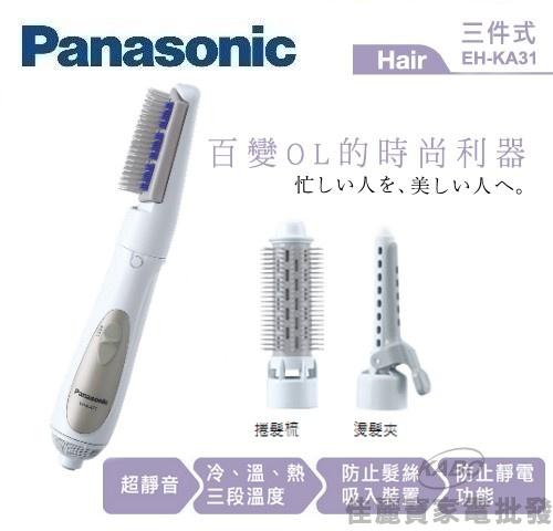 【佳麗寶】-(Panasonic 國際牌)三件式整髮器【EH-KA31】-0