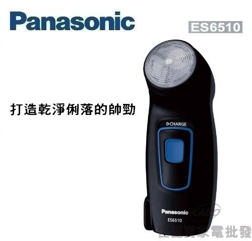 【佳麗寶】-(Panasonic 國際牌)單刀電鬍刀【ES-6510】-0