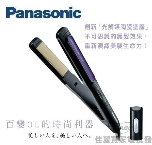 【佳麗寶】-(Panasonic 國際牌)直髮捲燙器【EH-HW18】-0