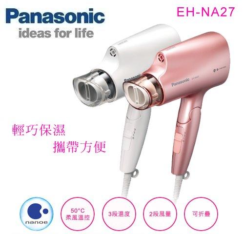 【佳麗寶】-留言享加碼折扣(Panasonic 國際牌)奈米水離子吹風機【EH-NA27】-0