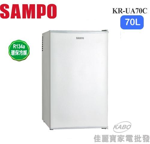【佳麗寶】-來電享加碼折扣(SAMPO聲寶)單門冷藏箱-70公升【KR-UA70C】-0