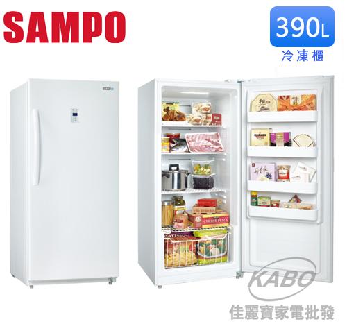 【佳麗寶】-來電享加碼折扣(SAMPO聲寶)直立式冷凍庫-391公升【SRF-390F】-0