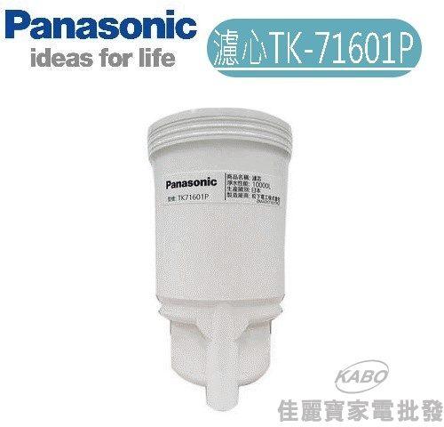 【佳麗寶】-Panasonic國際牌淨水器濾心【TK-71601P】-0