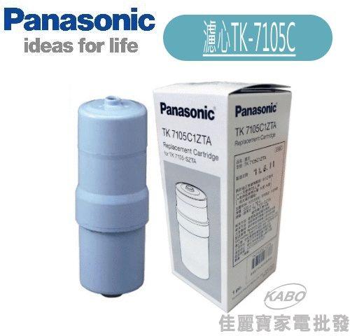 【佳麗寶】-Panasonic國際牌淨水器濾心【TK-7105C】-0