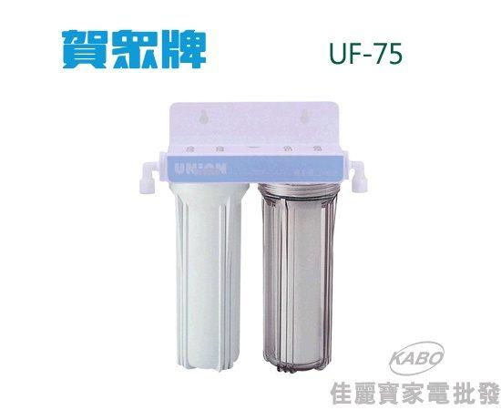 【佳麗寶】-賀眾牌 雙管淨水器 UF-75-0