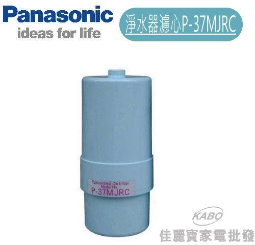 【佳麗寶】-Panasonic國際牌淨水器濾心【P-37MJRC】-0