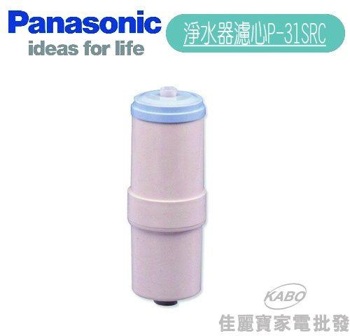 【佳麗寶】-Panasonic國際牌淨水器濾心【P-31SRC】-0