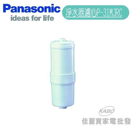 【佳麗寶】-Panasonic國際牌淨水器濾心【P-31MJRC】-0
