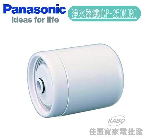 【佳麗寶】-Panasonic國際牌淨水器濾心【 P-250MJRC】-0
