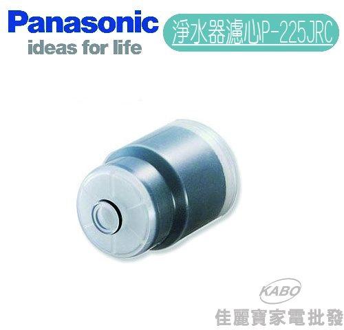 【佳麗寶】-Panasonic國際牌淨水器濾心【 P-225JRC】-0