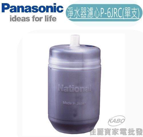 【佳麗寶】-Panasonic國際牌淨水器濾心【 P-6JRC】-0