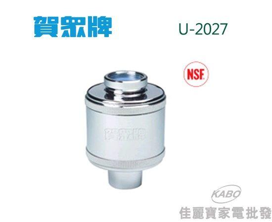 【佳麗寶】-賀眾牌 奈米除氯活水器 [洗淨用] U-2027-0