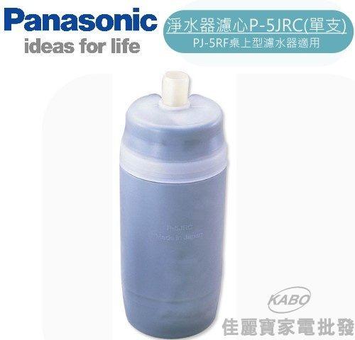 【佳麗寶】-Panasonic國際牌淨水器濾心【P-5JRC】-0