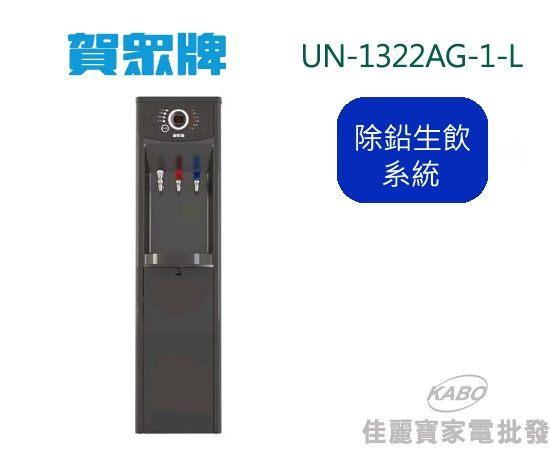 【佳麗寶】-(賀眾牌)落地型 節能型飲水機 [冰溫熱][除鉛生飲系統]【UN-1322AG-1-L】-0
