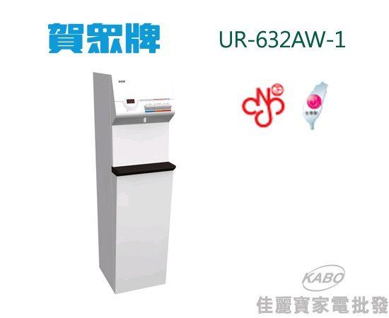 【佳麗寶】-(賀眾牌)智能型直立式RO+磁化飲水機 [冰溫熱]【UR-632AW-1】-0