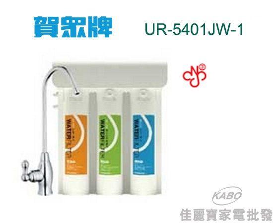 【佳麗寶】-賀眾牌 廚下型快拆式逆滲透淨水器 UR-5401JW-1-0