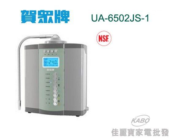 【佳麗寶】-賀眾牌 桌上型活性氫電解水機 UA-6502JS-1-0