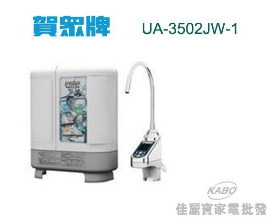 【佳麗寶】-賀眾牌 液晶廚下型電解水機 UA-3502JW-1-0