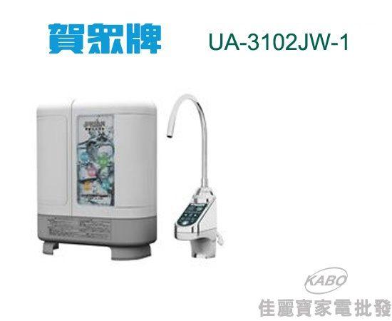 【佳麗寶】-賀眾牌 廚下型電解水機 UA-3102JW-1-0