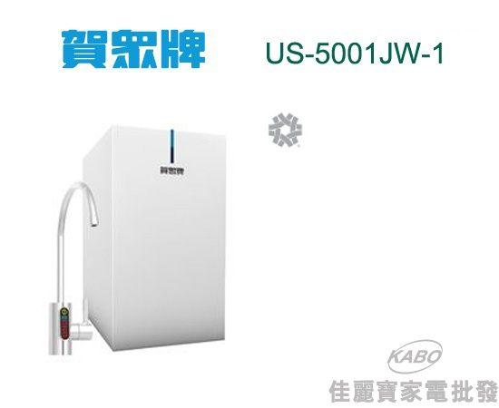【佳麗寶】-賀眾牌廚下型UV紫外線抑菌淨水器US-5001JW-1-0