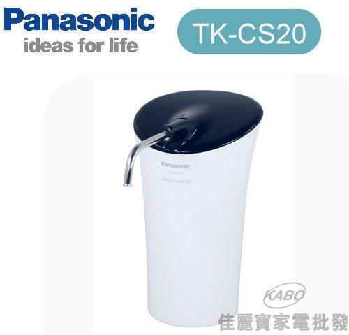 【佳麗寶】-留言享加碼折扣(Panasonic國際牌)濾水器高效能淨水器 【TK-CS20】母親節好禮-0