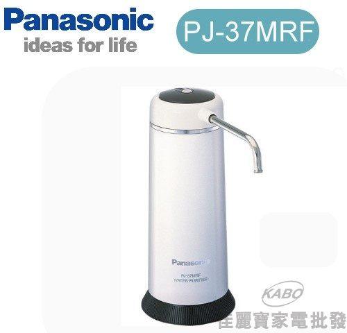 【佳麗寶】-留言享加碼折扣(Panasonic國際牌) 濾水器淨水器【 PJ-37MRF】-0
