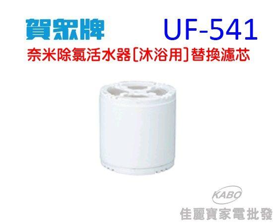 【佳麗寶】-賀眾牌奈米除氯活水器[沐浴用]替換濾芯UF-541-0