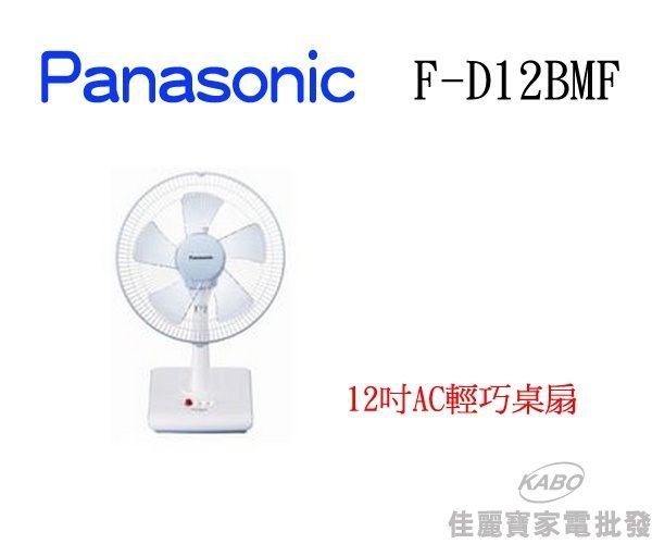【佳麗寶】-留言享加碼折扣(Panasonic) F-D12BMF 12吋AC輕巧桌扇-0