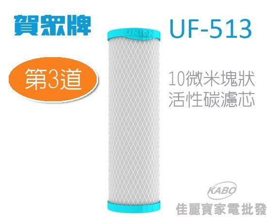 【佳麗寶】-賀眾牌10微米塊狀活性碳濾芯(第3道)UF-513-0