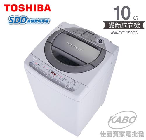 【佳麗寶】-母親節好禮(TOSHIBA)S-DD變頻直驅洗衣機 -10KG【AW-DC1150CG】含標準安裝-0
