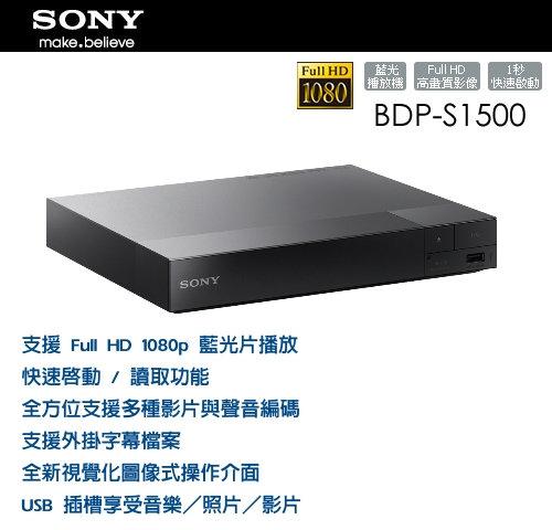 【佳麗寶】-(SONY索尼)藍光播放器【BDP-S1500】-0