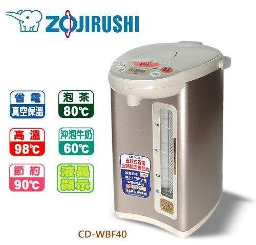 【佳麗寶】-(ZOJIRUSHI象印)微電腦熱水瓶4L【CDWBF40】CD-WBF40-0