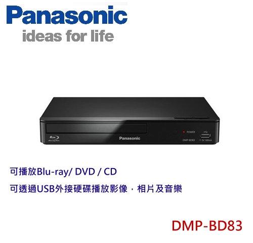 【佳麗寶】-(Panasonic國際牌)藍光系列DVD【DMP-BD83】-0