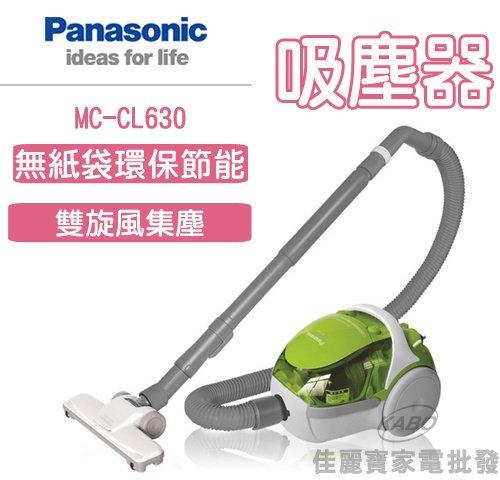 【佳麗寶】-限量促銷(Panasonic國際)吸塵器【MC-CL630】-0