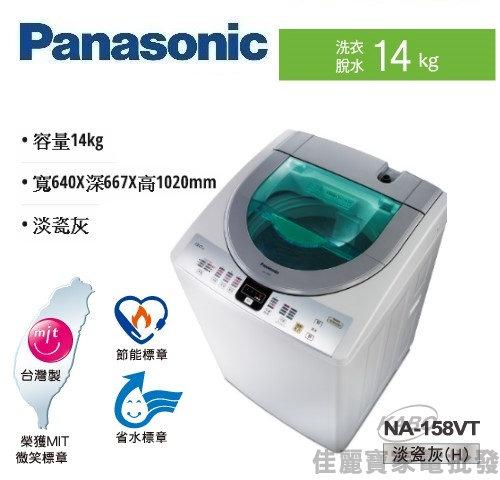 【佳麗寶】-(Panasonic國際牌)單槽大海龍洗衣機-15kg【NA-158VT】留言享加碼折扣-0