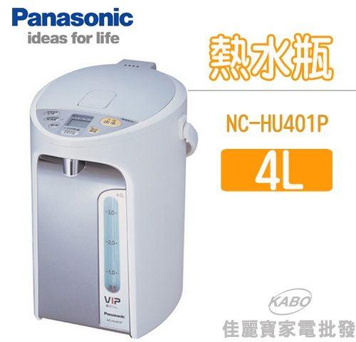 【佳麗寶】-(Panasonic國際)真空斷熱熱水瓶-4L【NC-HU401P】-0