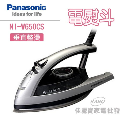【佳麗寶】-(Panasonic國際)電熨斗【NI-W650CS】-0