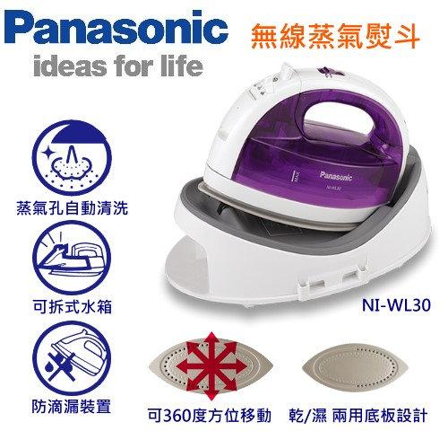 【佳麗寶】-(Panasonic國際)無線蒸氣電熨斗【NI-WL30】-0
