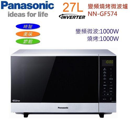 【佳麗寶】-留言享加碼折扣(Panasonic國際)27公升變頻燒烤微波爐【NN-GF574】-0