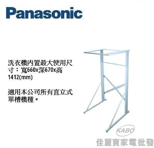 【佳麗寶】-(Panasonic國際牌)乾衣機架【N-U168U】-0