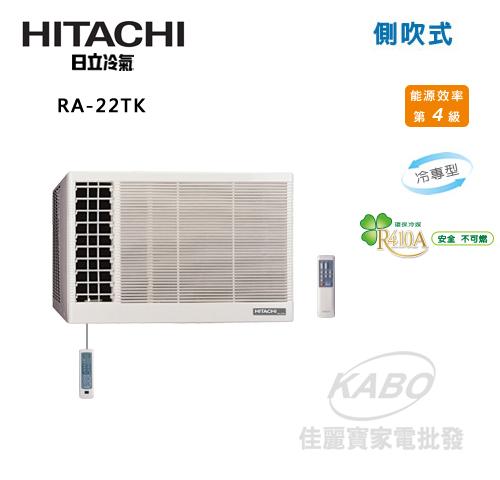 【佳麗寶】-來電享加碼折扣(含標準安裝)日立窗型側吹式冷氣 RA-22TK( 適用坪數:4~5坪)-0
