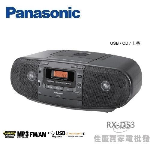 【佳麗寶】-(Panasonic國際牌)手提音響【RX-D53】-0
