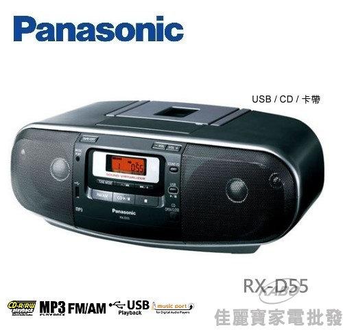 【佳麗寶】-(Panasonic國際牌)手提音響【RX-D55】-0