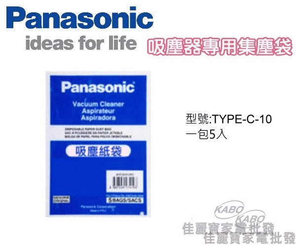 【佳麗寶】-(Panasonic國際)吸塵器專用集塵袋 【TYPE-C-10】-0