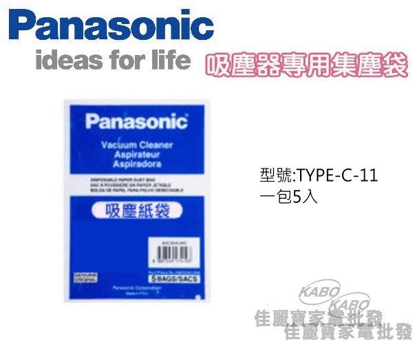 【佳麗寶】-(Panasonic國際)吸塵器專用集塵袋 【TYPE-C-11】-0