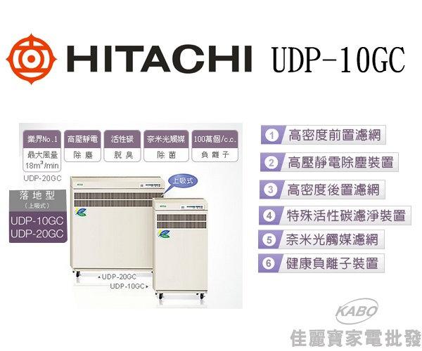 【佳麗寶】-日立日立落地型上吸式空氣清淨機 UDP-10GC-0